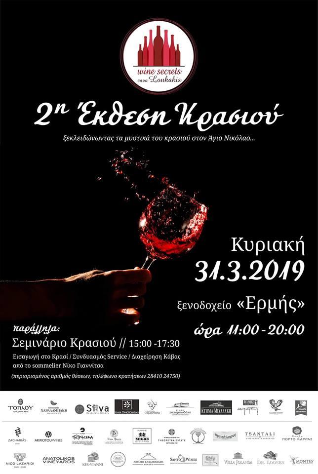 winesecrets_2019